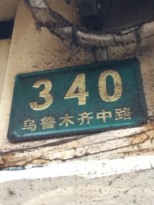 Dumpling Street Sign